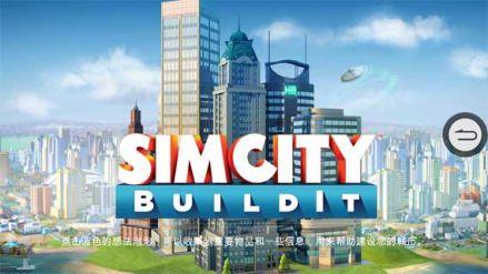 模拟城市:建设截图4