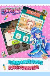 巴啦啦小魔仙幻彩美妆 v1.3.1截图2