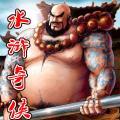 水浒奇侠传 v9.1