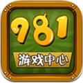 981游戏中心app