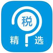 税问精选苹果版