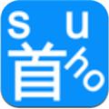 首尾拼音输入法IOS版
