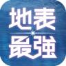 地表最强演唱会app