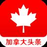 加拿大头条app