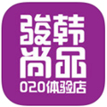 骏韩尚品app