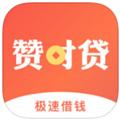 赞时贷app