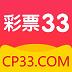 彩票33软件