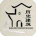 杭州历史建筑