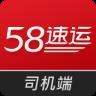 58速运司机端app