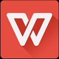 WPS手机最新官方版