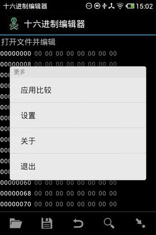 十六进制编辑器 hexeditor v2.0.20