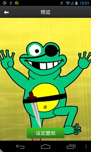 可爱小青蛙动态壁纸 v1.