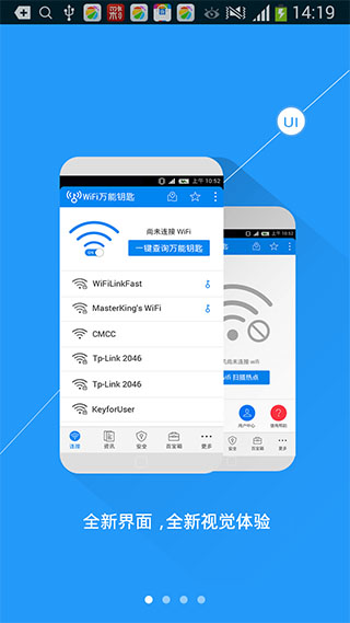 WiFi万能钥匙 WiFi万能钥匙安卓版下载