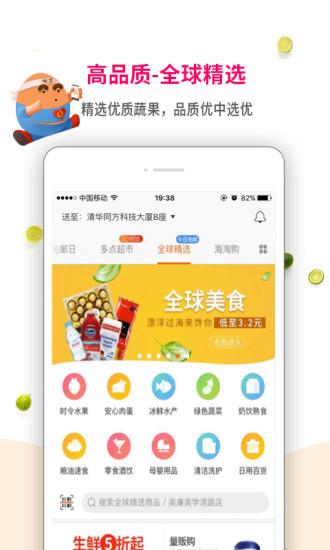 多点物美网上商城app v3.1.1
