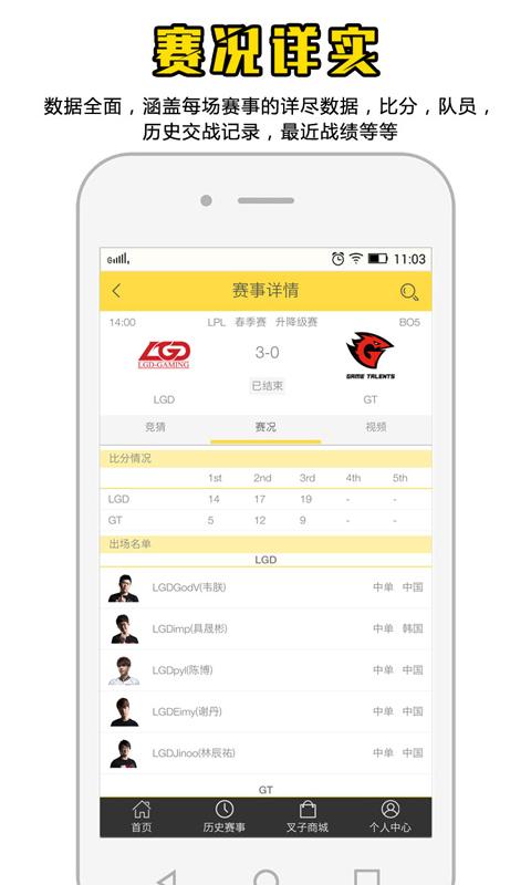 叉叉电竞app