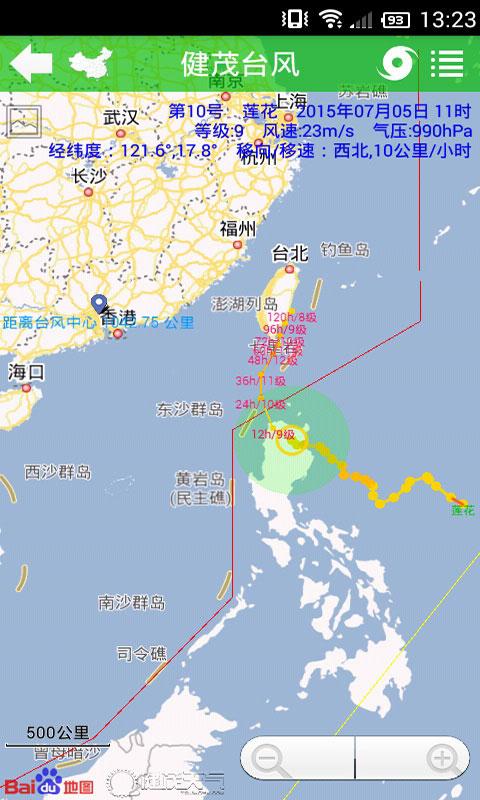 卫星云图高端天气显示器 -健茂天气 健茂天气安卓版下载图片