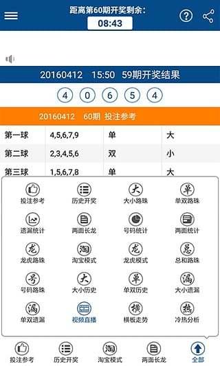重庆时时彩app
