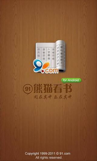 91熊猫看书 v2.01