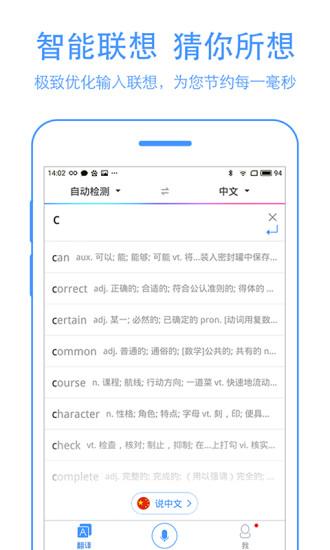百度翻译app官方_百度翻译app官方安卓版下载
