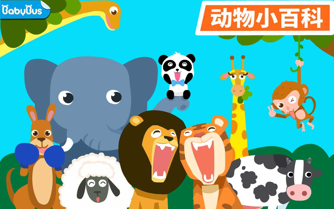 手机软件下载 安卓软件 读书教育 动物乐园
