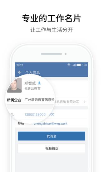 企业微信最新版 v3.0.0