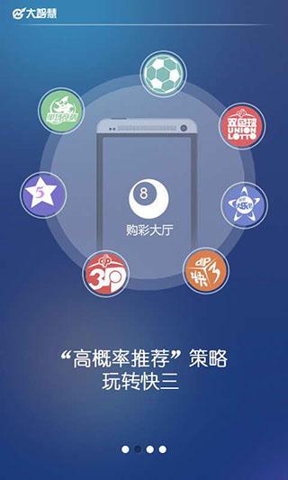 手机软件下载 安卓软件 商务办公 大智慧