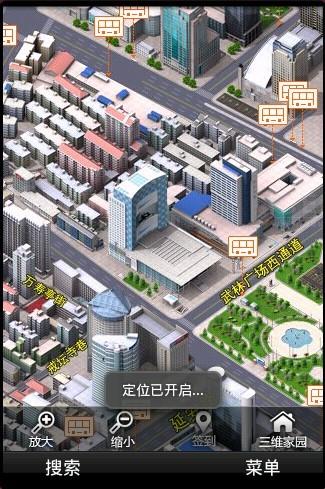 E都市手机三维地图,城市就在掌心里