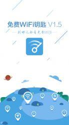 免费wifi钥匙apk截图1