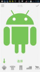 Android秀汉化版 Androidify截图2