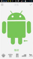 Android秀汉化版 Androidify截图4