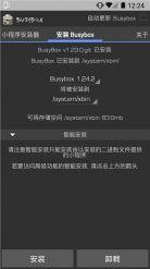 Linux工具箱汉化版 BusyBox Pro截图1