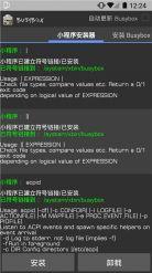 Linux工具箱汉化版 BusyBox Pro截图2