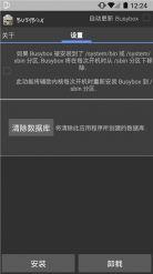 Linux工具箱汉化版 BusyBox Pro截图4
