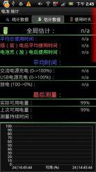 电池监测器汉化版 Battery Monitor Widget Pro截图2