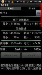 电池监测器汉化版 Battery Monitor Widget Pro截图3