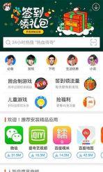 百度手机助手 v7.4.1 Android版截图3