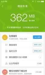 百度手机助手 v7.4.1 Android版截图4