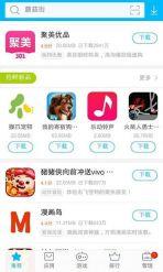 vivo应用商店app截图1