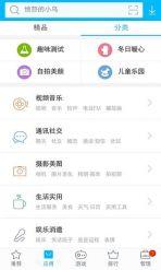 vivo应用商店app截图2