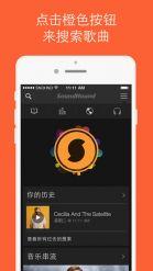 猎曲奇兵(免费) SoundHound截图1