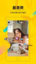 花椒直播 v3.6.8 iPhone版截图2