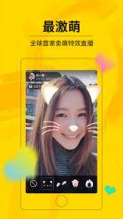 花椒直播 v3.6.8 iPhone版截图3