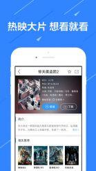 闪电视频app苹果截图1