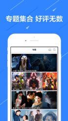 闪电视频app苹果截图2