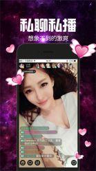 悦橙妹妹直播app截图2