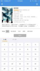 牛牛影视官方app v3.3.1截图2