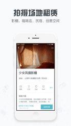 一拍app苹果版下载 v 4.91截图3