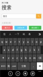 手机QQ浏览器截图4