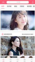 颜小美app截图4