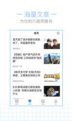 腾讯新闻中心截图3